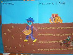 Νήπια εν δράσει Kindergarten, Education, Crafts, Character, Bread, Creative, Kinder Garden, Kindergartens, Breads
