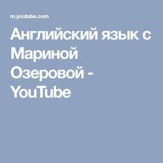 Английский язык с Мариной Озеровой - YouTube
