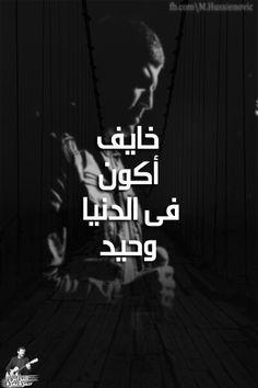خايف أكون فى الدنيا وحيد حمزة نمرة Hamza Namira Movies Movie Posters Songs