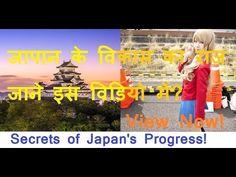 जापान सबसे तेज दिमाग वाले लोगो का देश   shocking Amazing facts of Japan