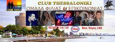 ΟΜΑΔΑ ΦΙΛΙΑΣ & ΕΠΙΚΟΙΝΩΝΙΑΣ CLUB THESSALONIKI : ΤΕΤΑΡΤΗ 14/10/2015 ΔΙΑΣΚΕΔΑΖΟΥΜΕ ΠΑΡΕΑ ΣΤΟ «INSIEM... Thessaloniki, Broadway Shows, Names, Club, Bar, Musica