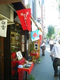 甘酒横丁/東京の観光公式サイトGO TOKYO