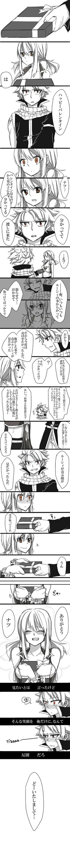 Fairy Tail : Natsu x Lucy Fairy Tail Natsu And Lucy, Fairy Tail Manga, Anime Fairy, Laxus Dreyar, Zeref, Fariy Tail, Fairy Tail Couples, Fairy Tail Ships, Love Fairy