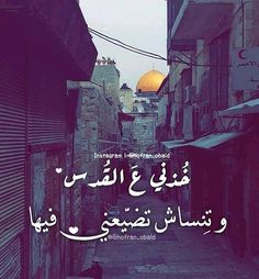 Take me to Jerusalem .and don't forget losing me there ♡💜💜 Palestine Quotes, Palestine History, Palestine Art, Arabic Poetry, Wall Writing, Religion, Beautiful Arabic Words, Funny Arabic Quotes, Sweet Words