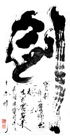 [chinese calligraphy] sword