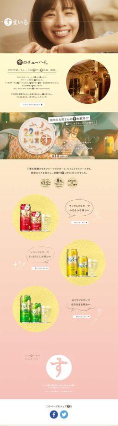 サッポロビール株式会社様の「りらくす」のランディングページ(LP)シンプル系|飲料・お酒 #LP #ランディングページ #ランペ #りらくす