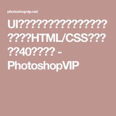 UIデザインの参考にしたい!ナビメニュー用HTML/CSSスニペット40個まとめ - PhotoshopVIP