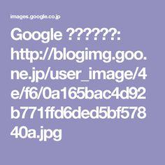 Google 画像検索結果: http://blogimg.goo.ne.jp/user_image/4e/f6/0a165bac4d92b771ffd6ded5bf57840a.jpg