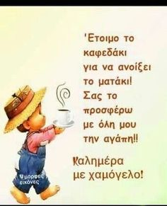 Good Morning Picture, Morning Pictures, Greek Quotes, Good Day, Funny, Happy, Greek, Messages, Bonjour