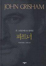 [파트너] 존 그리샴 지음   정영목 옮김   시공사   2005-07-25   원제 The Partner (1997년) l 존 그리샴 베스트 컬렉션 8