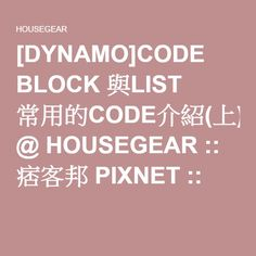 [DYNAMO]CODE BLOCK 與LIST 常用的CODE介紹(上) @ HOUSEGEAR :: 痞客邦 PIXNET ::