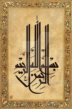 Basmala IX by on DeviantArt Bismillah Calligraphy, Arabic Calligraphy Design, Arabic Calligraphy Art, Arabic Art, Photos Islamiques, Islamic Paintings, Islamic Patterns, Islamic Wall Art, Sculpture