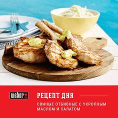 Свиные отбивные на гриле с укропным маслом и салатом #гриль #барбекю #weberrussia #рецепты #bbq