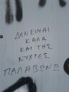 ..ααααυτα.. greek quotes