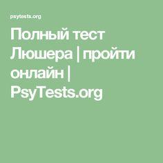 Полный тест Люшера | пройти онлайн | PsyTests.org