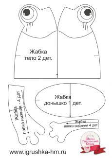 выкройка жабки.pdf — Яндекс.Диск