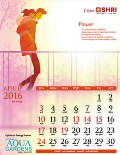 """POWER The Power Behind """"I AM SHRI"""" maximizing a project's impact and potential via exceptional planning, focused values and inspired architecture, All the makings of a forward thinking culture... #IamSHRI #Calendar2016"""