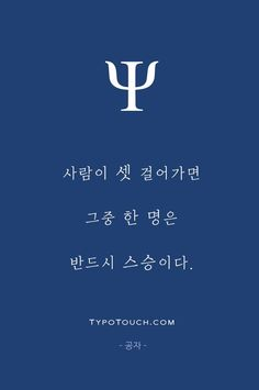 타이포터치 : 카카오스토리 Wise Quotes, Famous Quotes, Inspirational Quotes, Keep In Mind, Powerful Words, Cool Words, Life Lessons, Quotations, Poems