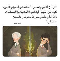 حقاً اود ذلك وبشدة! Poet Quotes, Book Qoutes, Quotes For Book Lovers, Study Quotes, Artist Quotes, Words Quotes, Sayings, Arabic English Quotes, Funny Arabic Quotes