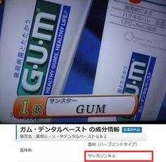 日本で一番売れている歯磨き粉がアナタのカラダをボロボロにする。企業はアナタの健康に興味はない。   どくらぼ