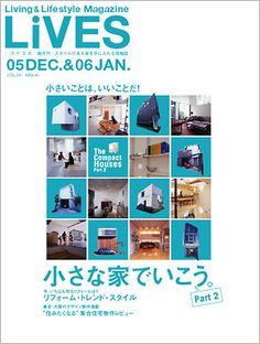 ブック・マガジン /デザイン雑誌 /LiVES /vol.24 /表紙