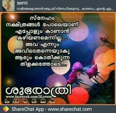 Good Night Images With Love Quotes In Malayalam Bestpicture1org