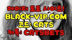 스보배팅사이트か BLACK-VIP.COM 코드 : CATS 스마트폰프로토 스보배팅사이트か BLACK-VIP.COM 코드 : CATS 스마트폰프로토 스보배팅사이트か BLACK-VIP.COM 코드 : CATS 스마트폰프로토 스보배팅사이트か BLACK-VIP.COM 코드 : CATS 스마트폰프로토 스보배팅사이트か BLACK-VIP.COM 코드 : CATS 스마트폰프로토