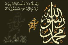 Muhammad Peace Be Upon Him The messenger Who Gave A System Of Life: From the beginning of our life we have seen our mother playing Quran Arabic, Arabic Calligraphy, Milad Ul Nabi, Mint Green Wallpaper, Pillars Of Islam, Duaa Islam, The Messenger, Peace Be Upon Him, Prophet Muhammad