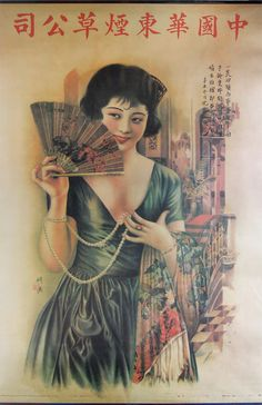 China Town Addict - Vintage elegant Shanghai lady holding Chinese fan Poster (Oriental Chinese art poster, 1930's style) , Matte paper featuring a beautiful image.
