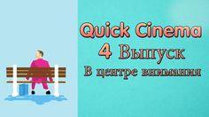 Quick Cinema   Выпуск 4 - В центре внимания