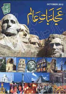 Lucent general knowledge book 2013 pdf free download   how to read.