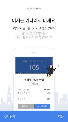 Mobile Banner, Splash Screen, Mobile Design, Mobile Ui, Ui Ux, Layout, Promotion, Page Layout