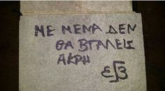 #greek_quotes