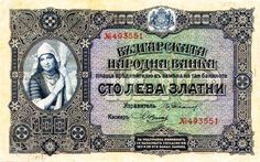 Bulgarian lev - Banknotes gallery pictures