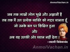 Great Quotes By Swami Vivekananda in Hindi