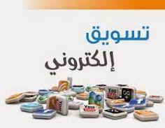 شركة تسويق الكتروني|ميكسيوجي نحن شركة كبري في مجال التسويق الالكتروني وتسويق المواقع واشهار المواقع لدينا فريق عمل متخصص في جميع طرق التسويق المختلفة التي تحقق اعلي النجاحات لاي شركة  للاتصال من داخل مصر 00201010116604  للاتصال من داخل السعودية 535296718