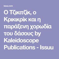 Ο Τζικιτζίκ, ο Κρικικρίκ και η παράξενη χορωδία του δάσους by Kaleidoscope Publications - Issuu
