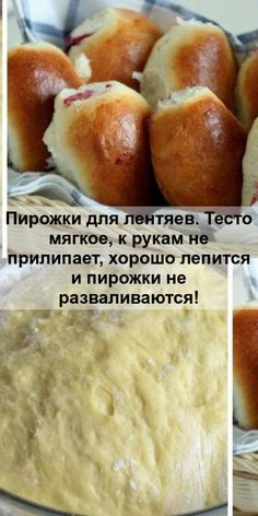 Jewish Recipes, Russian Recipes, Baking Buns, European Cuisine, Salty Foods, Tasty, Yummy Food, Cupcake Recipes, No Cook Meals