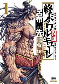 Manga Anime, Anime Demon, Manga Art, Anime Art, Ragnarok Anime, Learn To Draw Anime, Ragnarok Valkyrie, Martial, Black Mage