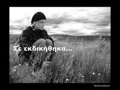 Se ekdikithika - Antonis Remos