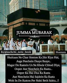 Quran Quotes Love, Islamic Love Quotes, Jummah Mubarak Dua, Ramzan Dua, Jumma Mubarak Images, Sufi Poetry, Good Thoughts Quotes, Feelings, Books