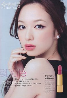 nice make up Japanese Makeup, Japanese Beauty, Asian Beauty, Asian Make Up, Korean Make Up, Makeup Art, Beauty Makeup, Eye Makeup, Kate Middleton