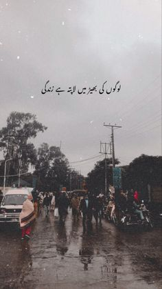Urdu Funny Poetry, Poetry Quotes In Urdu, Best Urdu Poetry Images, Urdu Quotes, Qoutes, Aesthetic Poetry, Quote Aesthetic, Crazy Girl Quotes, Girly Quotes