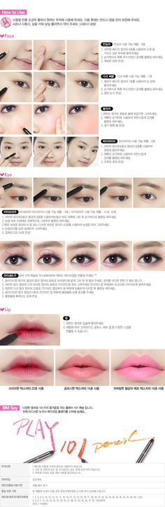 Make-up tutorial Korean/Asian Make-up and cosmetics