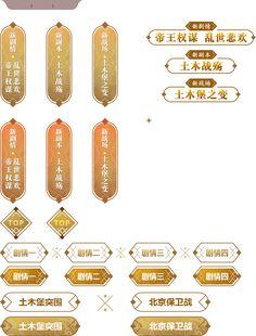 血战土木堡 -《新倩女幽魂 Online...@su沁采集到UI-中国风(1491图)_花瓣