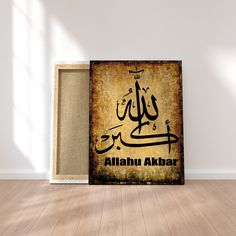 Islamic Calligraphy Bismillah Allahu Akbar quote Printed Canvas Art Gift pp19 Framed Canvas Prints, Canvas Frame, Wall Art Prints, Canvas Art, Islamic Calligraphy, Oil Painting Abstract, Photo Canvas, Quote Prints, Nursery Wall Art