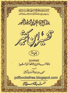 Tafseer Ibn Kaseer Part 4 in Urdu | Free Pdf Books