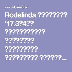 Rodelinda テアトロ・レアル '17.3〜4月  ヘンデル「ロデリンダ」 ベジュン・メータ シャヴィエ・サバタ ローレンス・ザッゾ クリストファー・エインズリー