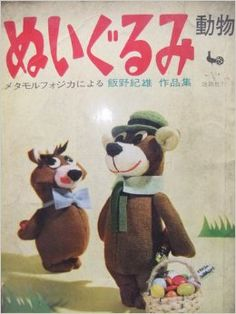 Amazon.co.jp: ぬいぐるみ動物―メタモルフォジカによる飯野紀雄作品集 (1966年): 飯野 紀雄: 本