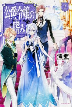 Novel, Manga: Koushaku Reijou no Tashinami OR Common Sense of a Duke's Daughter, characters: Dean, Iris, and ???